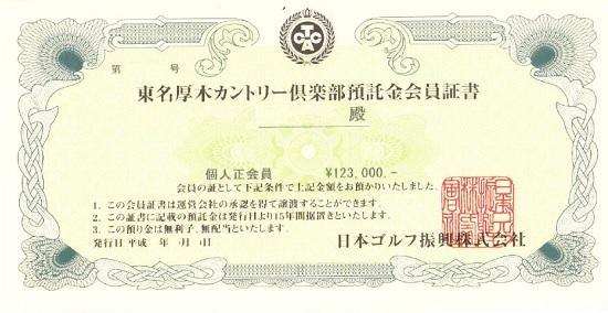 gakumen123000yen.jpg