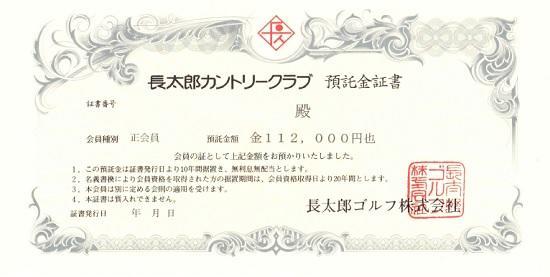 gakumen11200yen-chotaro.jpg