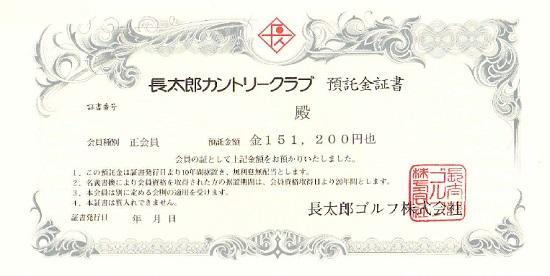 gakumen151200yen-chotaro.jpg