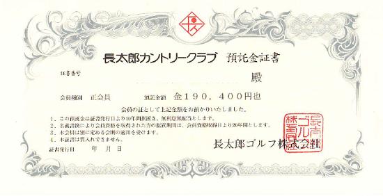 gakumen190400yen-chotaro.png