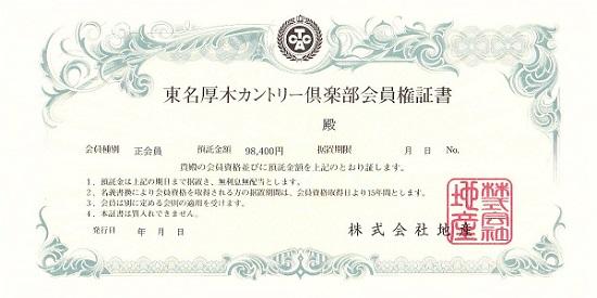 gakumen98400.jpg