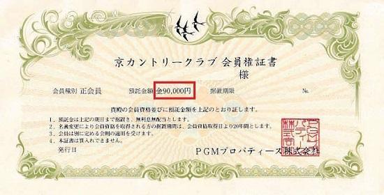 kyo90000yen.jpg